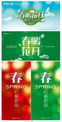 2013春季促销海报设计