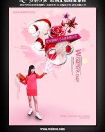 3.8妇女节促销活动海报