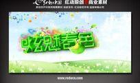 炫魅春色 春季商场气氛海报