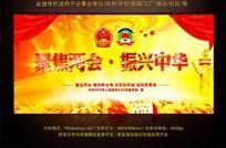 聚焦两会振兴中华宣传栏模板