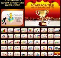 企业荣誉 展望未来 年度优秀员工颁奖PPT