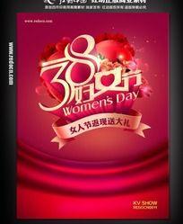 三八妇女节活动主题海报 PSD