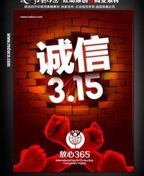 315诚信宣传海报