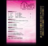 粉红色简洁个性求职简历封面设计psd