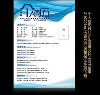 蓝色科技动感线条简历封面设计psd