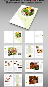 美食画册版式图片