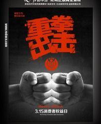 重拳出击315保护消费者权益活动海报