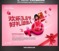 欢乐3.8节送礼促销海报