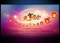 2013元宵节通用晚会舞台背景psd