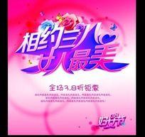 妇女节商场海报设计