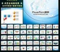 蓝色科技集团企业会议演讲业绩报告PPT