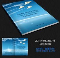蓝色科技数码IT画册封面设计psd