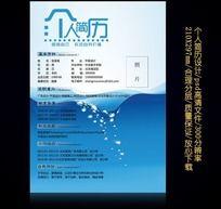 蓝色科技IT数码行业简历设计psd