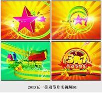 2013劳动节片头视频