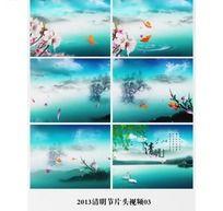 2013清明节片头视频