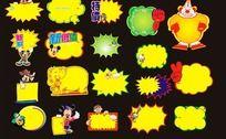 POP广告造形牌集