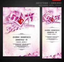 妇女节海报和x展架设计
