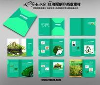 环保工具画册