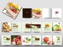 无公害蔬菜宣传册