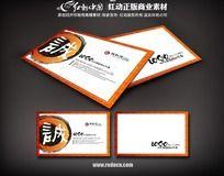 中国风拍卖行名片