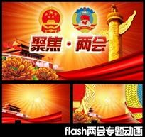 flash聚焦两会专题动画政府网站动画