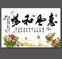 惠风和暢书法字画屏风设计