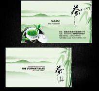 茶文化名片