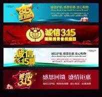 诚信315网站横幅广告banner广告 PSD