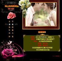 flash动画修改制作源码 婚礼电子请柬相册 结婚请帖 喜帖