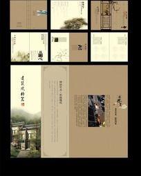 中国风地产画册