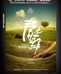 春之舞春天宣传海报