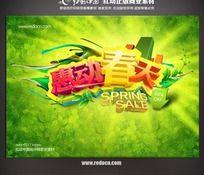 惠动春天气氛海报
