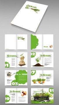 绿色植物画册