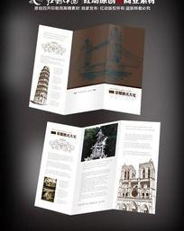 西方建筑三折页