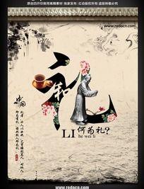 礼 文化海报