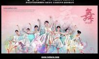 美女舞蹈海报