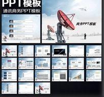 通讯行业PPT背景图片