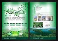 新茶抢鲜上市 茶叶DM宣传单设计