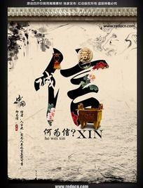 信 文化海报