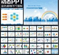 信息网络商务科技PPT设计