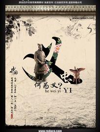 义 古代礼仪文化海报