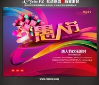 愚人节活动宣传海报设计 PSD