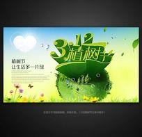 植树节活动海报 植树节展板
