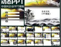 中国风PPT背景水墨PPT