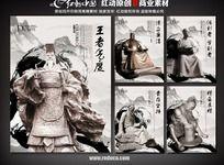 中国风企业文化宣传展板全套