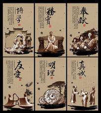 中国风学校文化建设展板