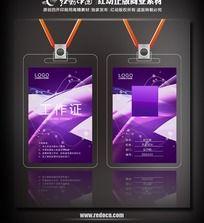 紫色工作证素材