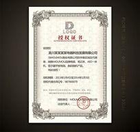 PSD授权代理证书