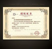 PSD授权代理证书图片