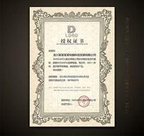 欧式花边商品授权证书